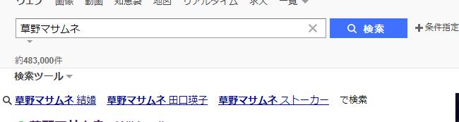 草野マサムネ豪邸 田口瑛子